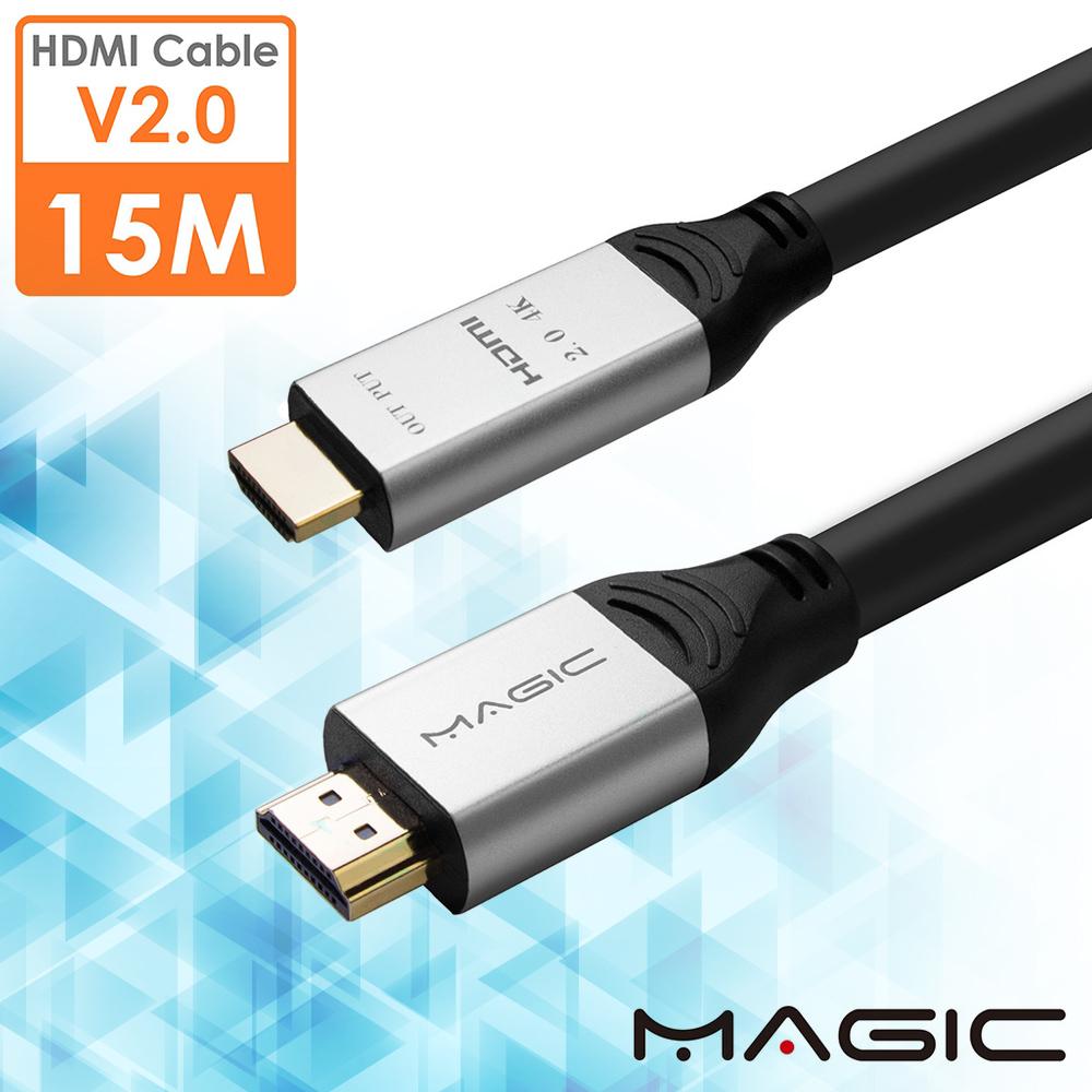 MAGIC HDMI2.0版3D 4K高畫質影音傳輸線-15M(台灣製造)