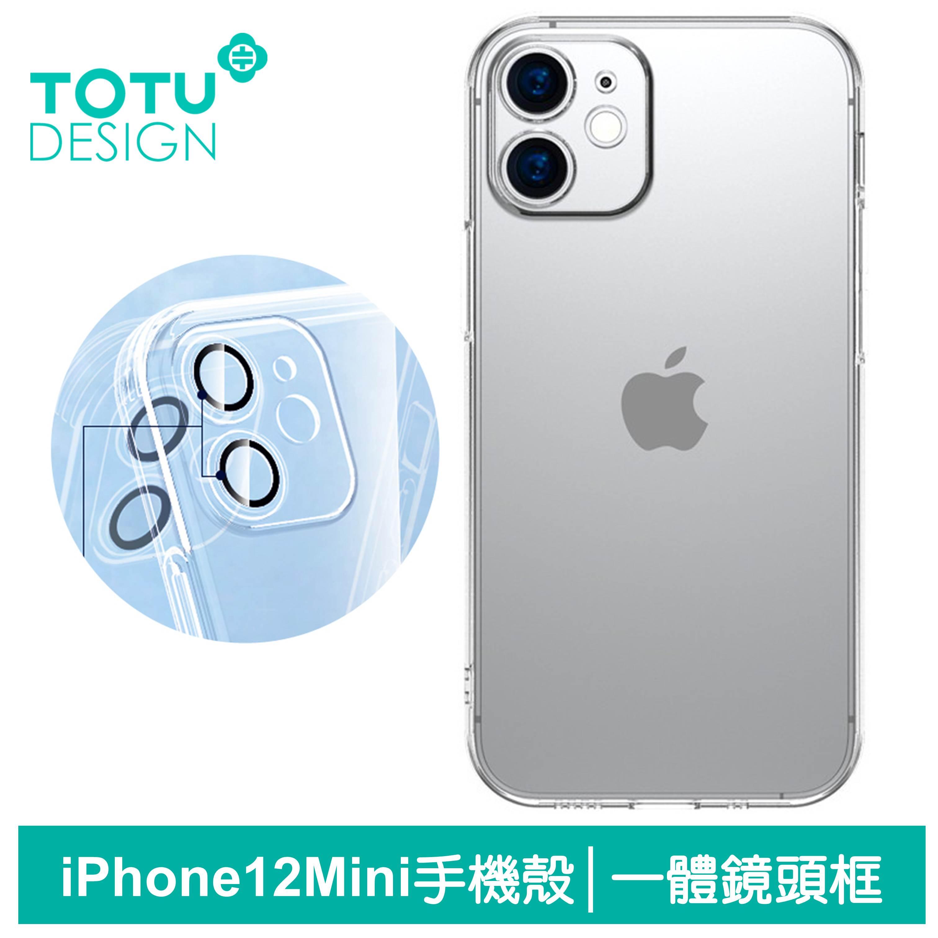TOTU台灣官方 iPhone 12 Mini 手機殼 i12 Mini 保護殼 5.4吋 防摔殼 軟殼 一體鏡頭框 柔精裝 透明