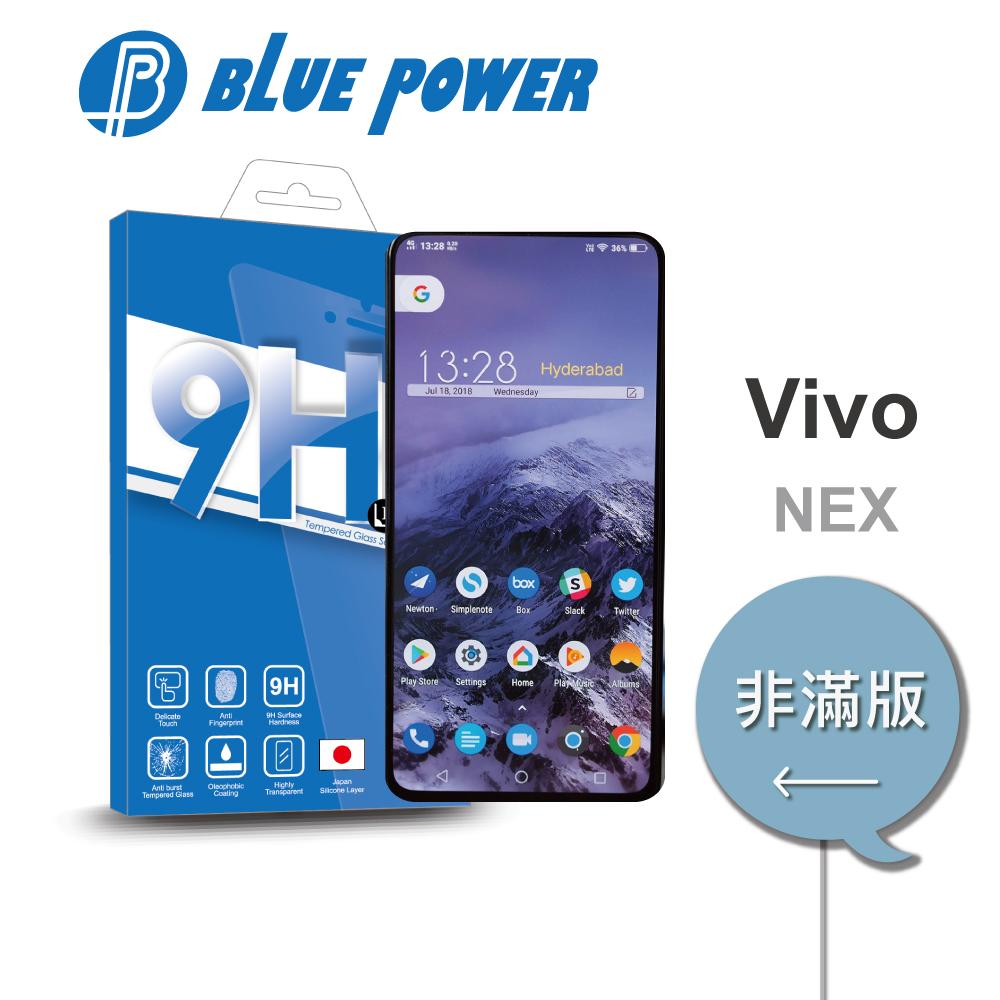 BLUE POWER Vivo NEX 9H鋼化玻璃保護貼