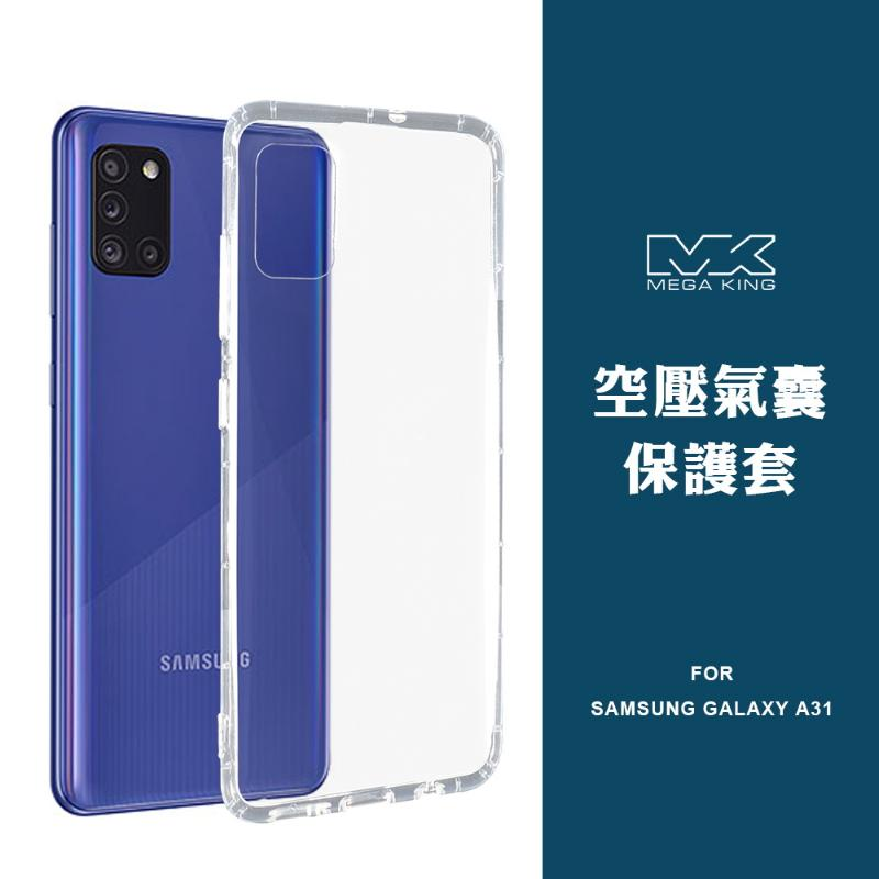 MEGA KING 空壓殼 SAMSUNG Galaxy A31