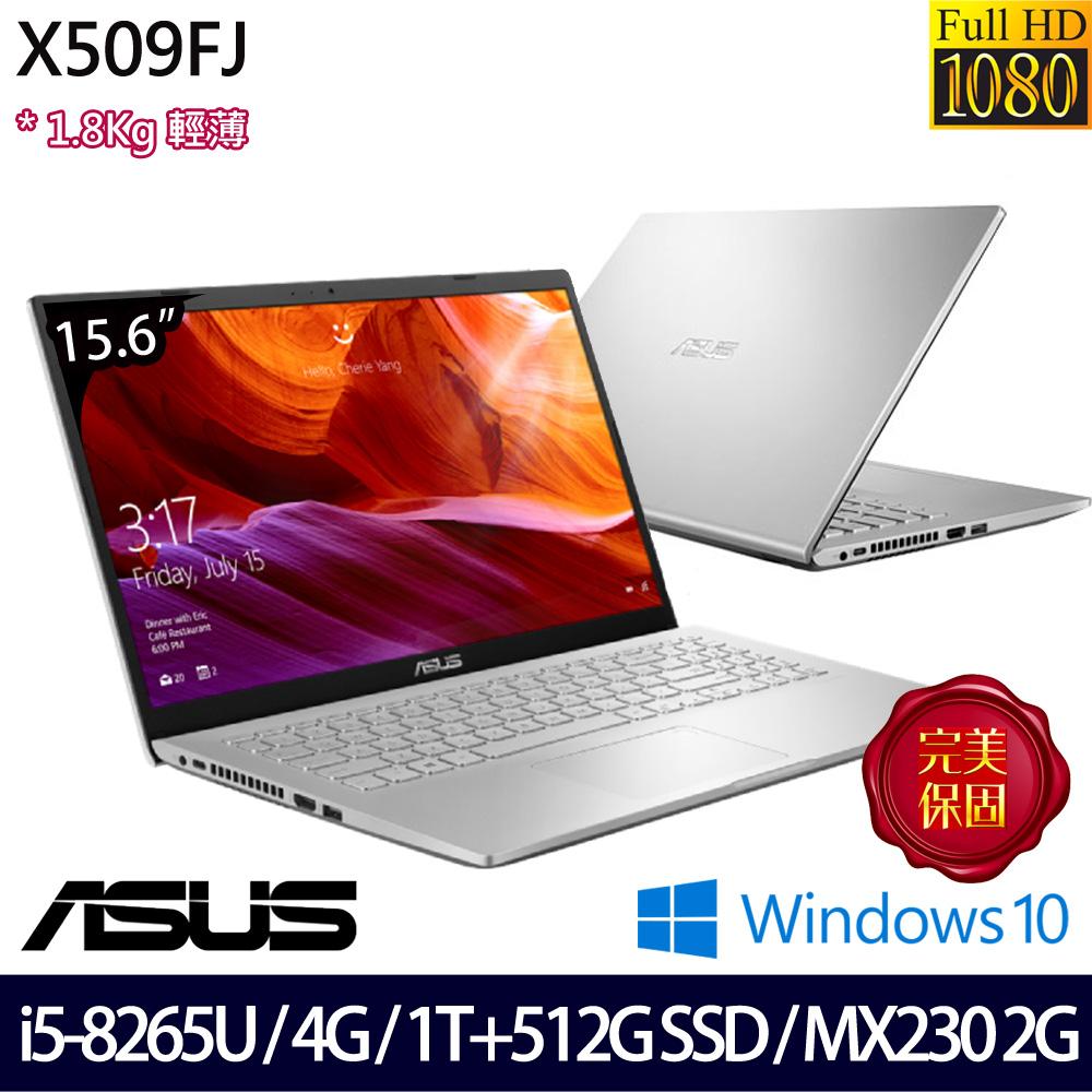 【硬碟升級】《ASUS 華碩》X509FJ-0131S8265U(15.6吋FHD/i5-8265U/4G/1T+512G SSD/MX230/Win10)