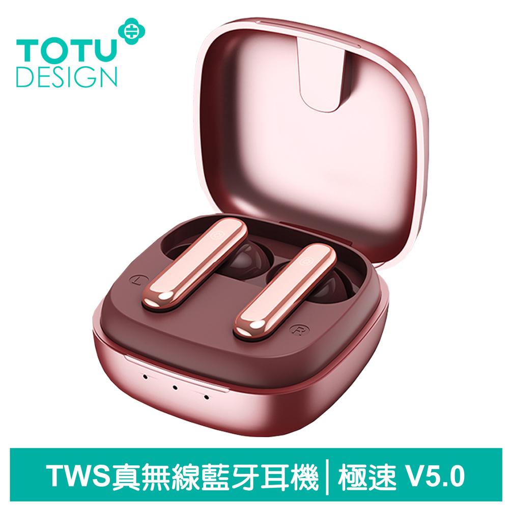 TOTU台灣官方 TWS真無線藍牙耳機 入耳式 運動 v5.0 藍芽 通用 極速系列 玫瑰粉
