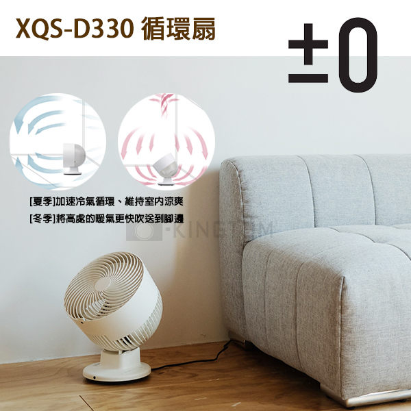 ±0 正負零 空氣循環扇 XQS-D330 (藍色) 公司貨 保固一年