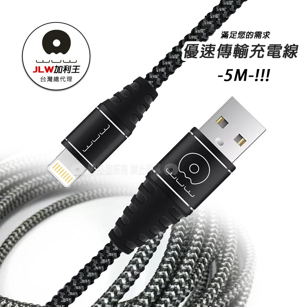 加利王WUW iPhone Lightning 8pin 耐拉優速傳輸充電線 5米超長編織線(X68)5M