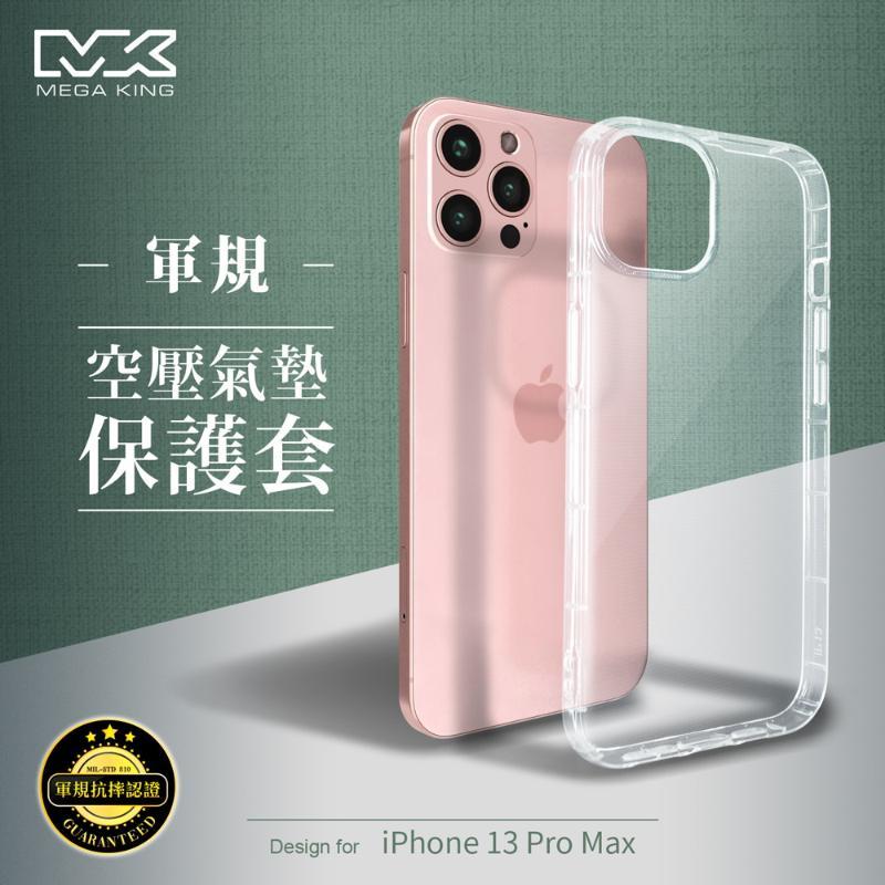 MEGA KING 軍規空壓氣墊保護套 iPhone13 Pro Max 6.7吋 透明
