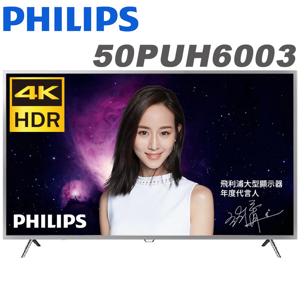 【送台灣三洋咖啡機+HDMI線】飛利浦 50吋4K HDR 淨藍光連網液晶顯示器+視訊盒(50PUH6003)