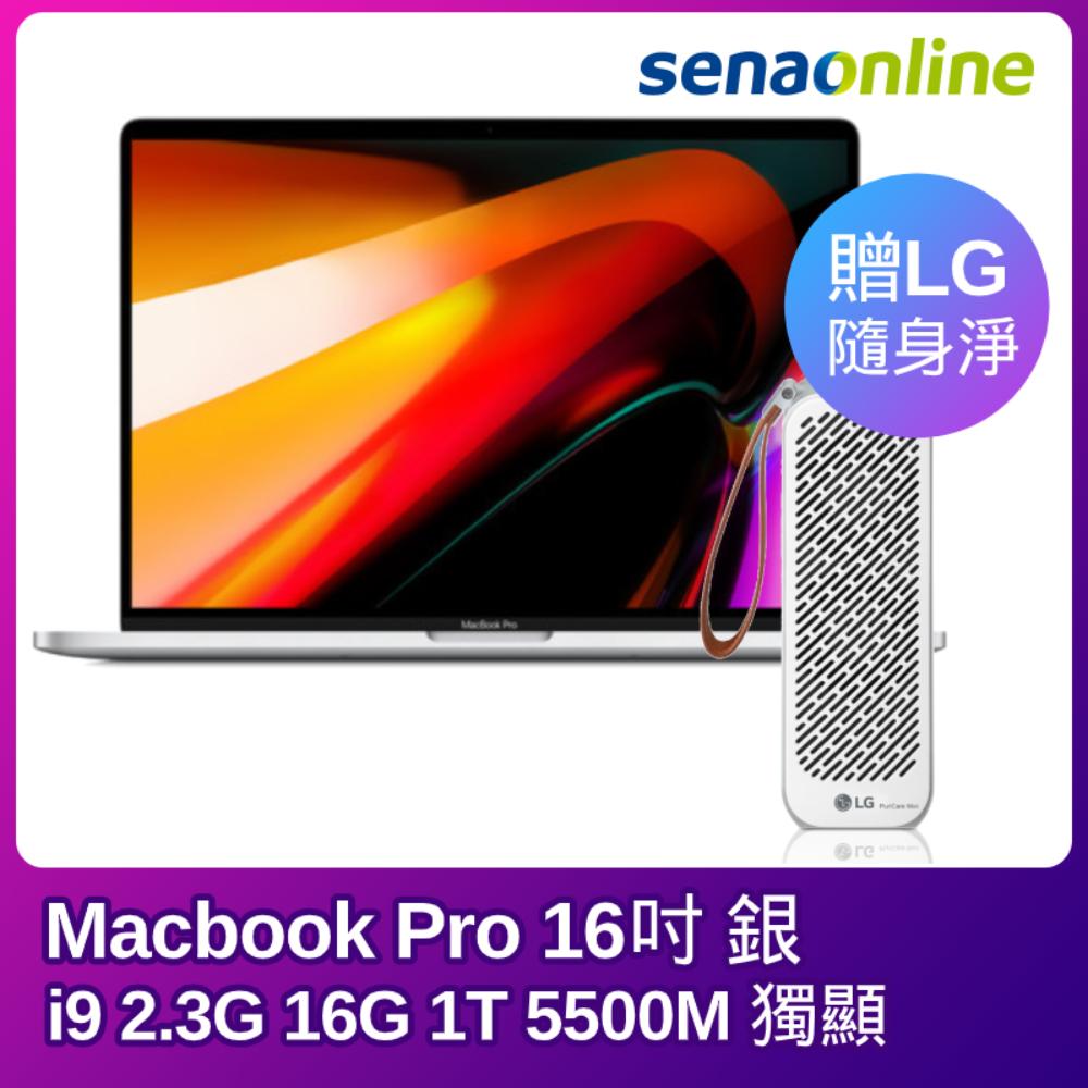 【預購】APPLE MacBook Pro(TB) i9 16G 1TB 16吋 銀_MVVM2TA/A【再送LG隨身清淨機】