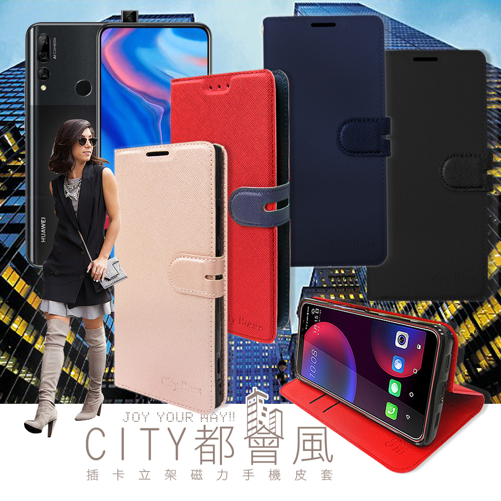 CITY都會風 華為HUAWEI Y9 Prime 2019 插卡立架磁力手機皮套 有吊飾孔 (奢華紅)