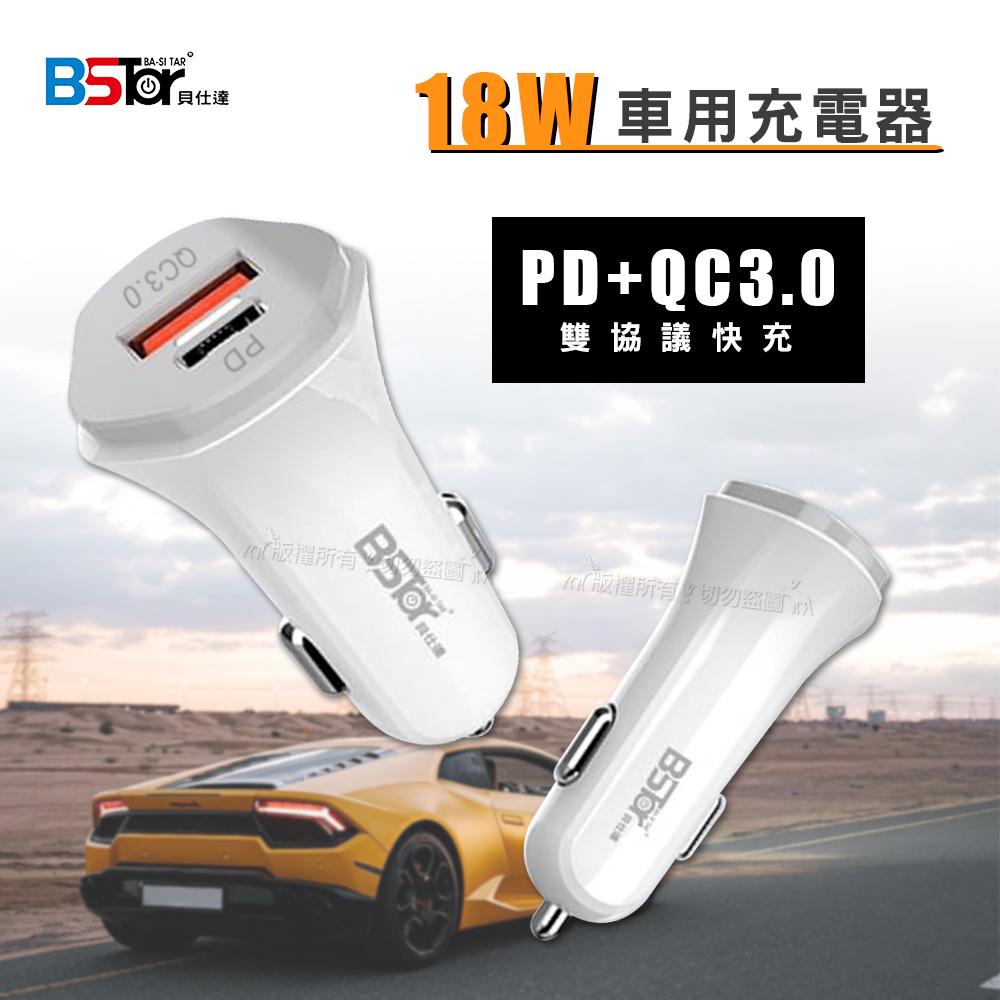 BStar台灣認證 PD雙協議快速車充 Type-C+QC3.0 雙孔車用充電器