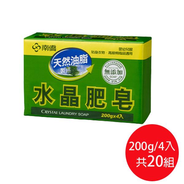 南僑水晶肥皂200g(4塊包)*20入組