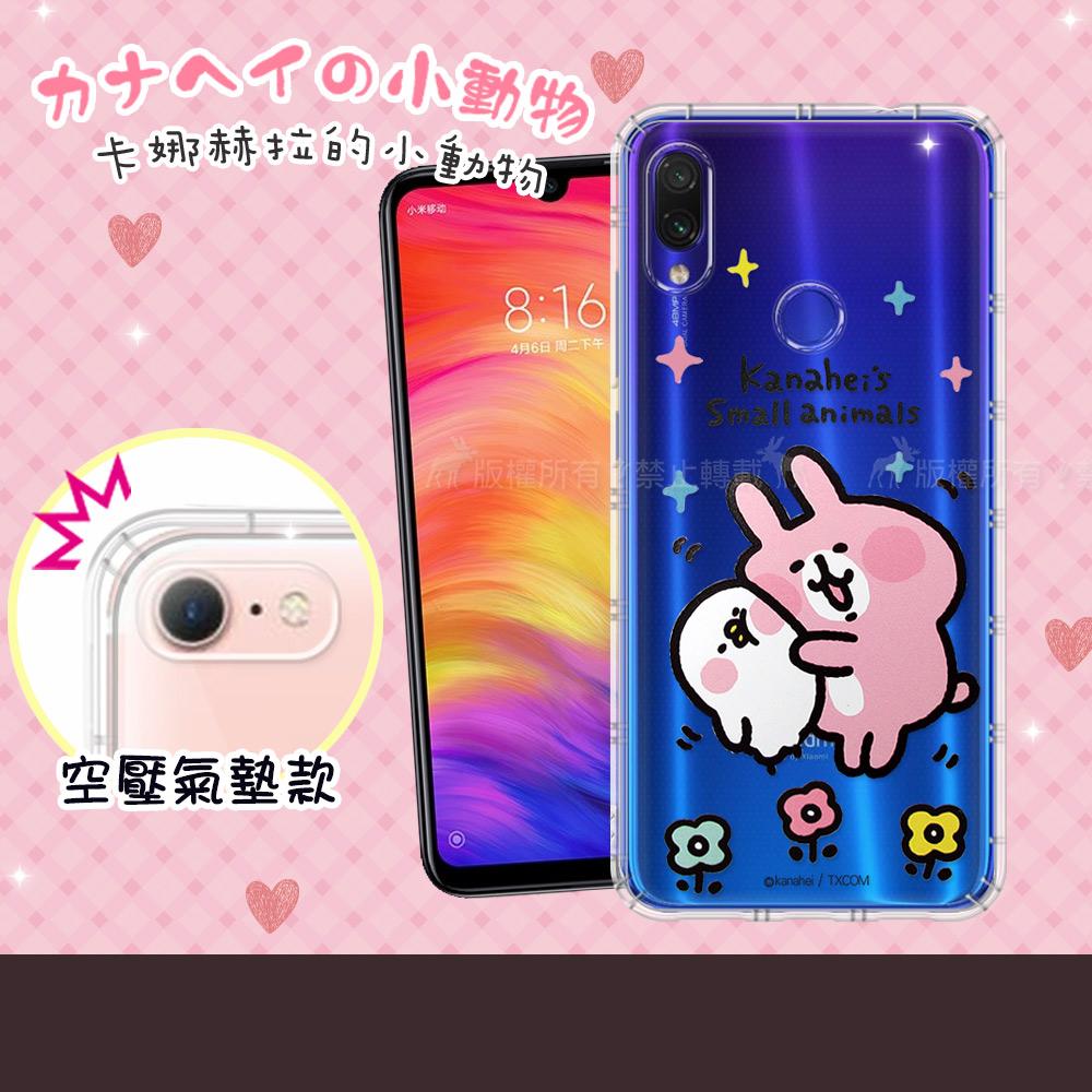 官方授權 卡娜赫拉 紅米 Note 7 透明彩繪空壓手機殼(蹭P助)
