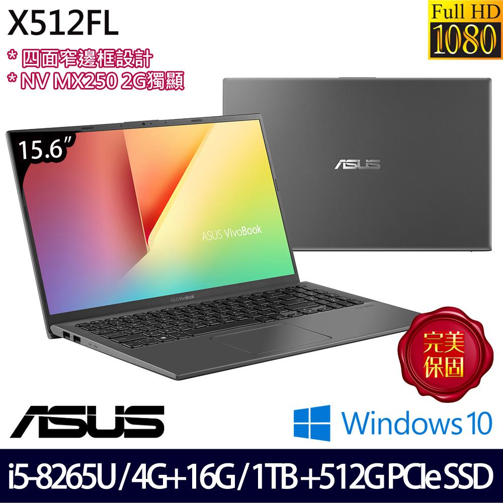 【全面升級】《ASUS 華碩》X512FL-0111G8265U(15.6吋FHD/i5-8265U/4G+16G/1T+512GPCIe/MX250/兩年保)
