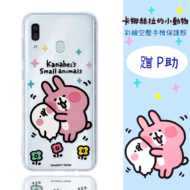 【卡娜赫拉】Samsung Galaxy A30/A20共用款 防摔氣墊空壓保護套(蹭P助)