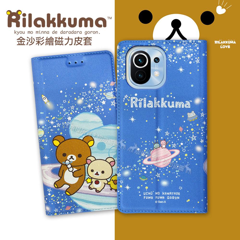 日本授權正版 拉拉熊 小米11 5G 金沙彩繪磁力皮套(星空藍)