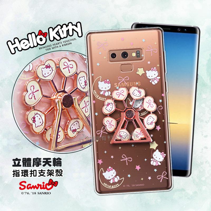 三麗鷗授權 凱蒂貓 Samsung Galaxy Note9 摩天輪指環扣支架手機殼(月光樂園)
