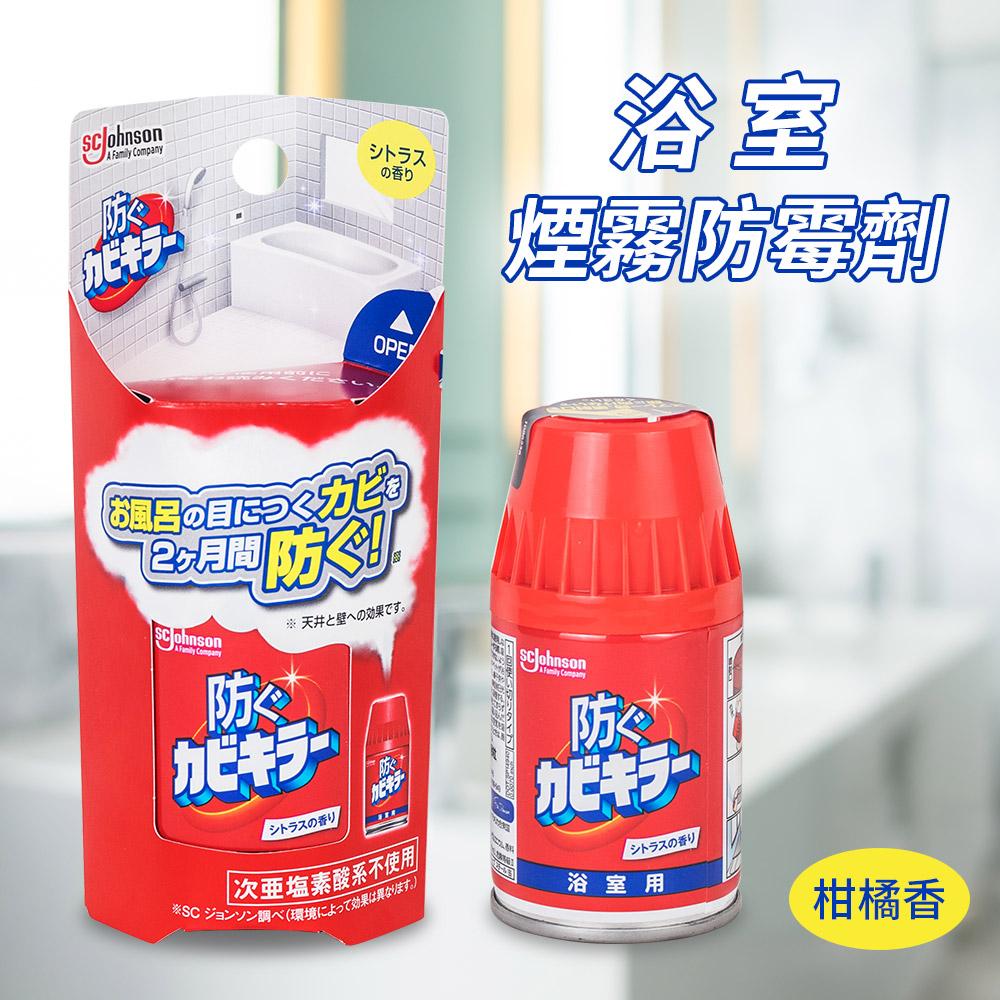 【日本SC Johnson】浴室煙霧防霉劑-柑橘