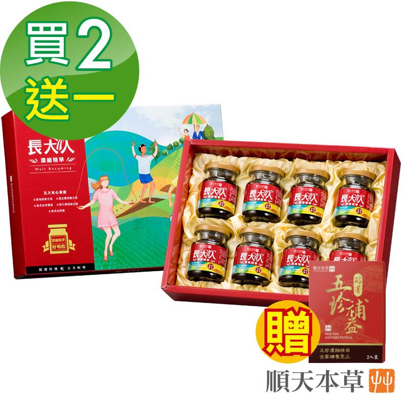 順天本草【長大人成長濃縮精華-女方】8入 / 盒 x3組 加贈五珍補益醇菁2入X1盒