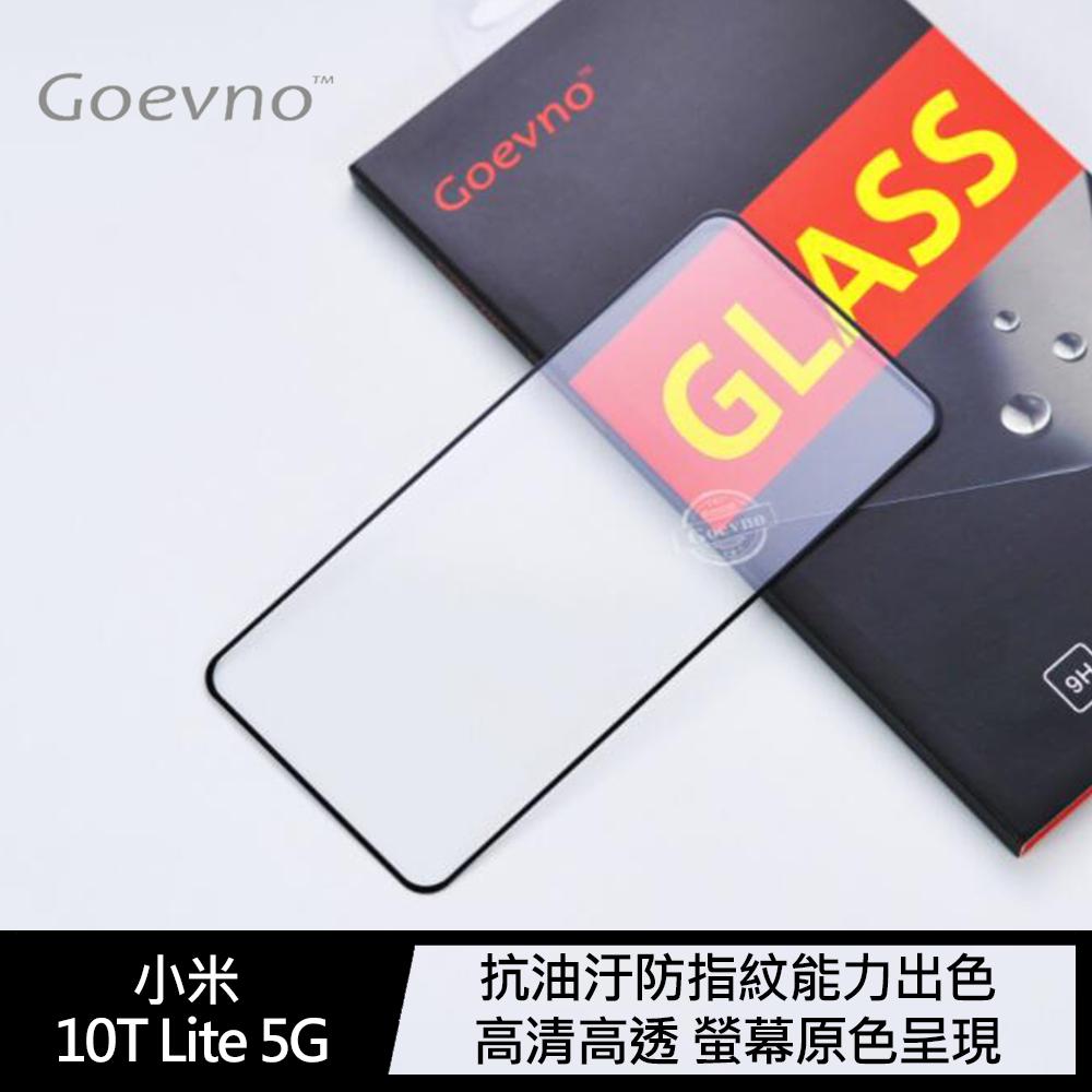 Goevno 小米 10T Lite 5G 滿版玻璃貼