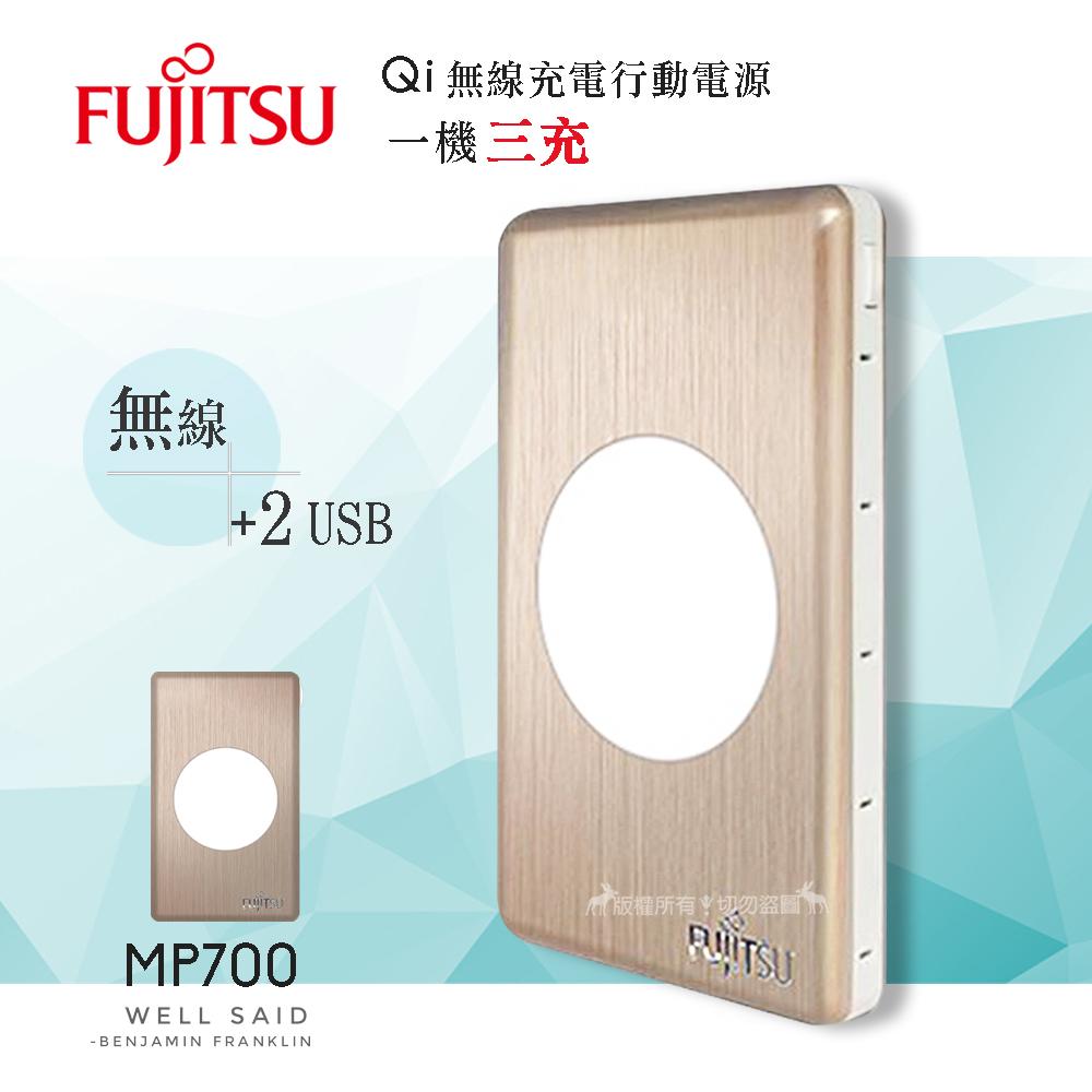 Fujitsu富士通 Qi無線充電行動電源10000mAh 無線+雙孔USB輸出 MP700