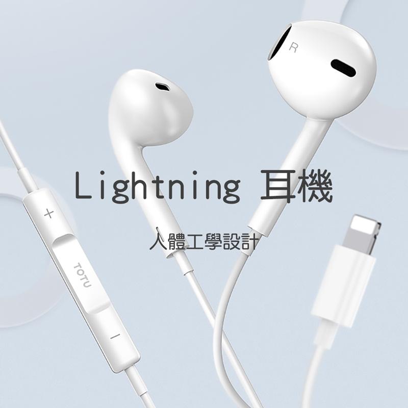 TOTU拓途 耀系列Lightning耳機EAUA016