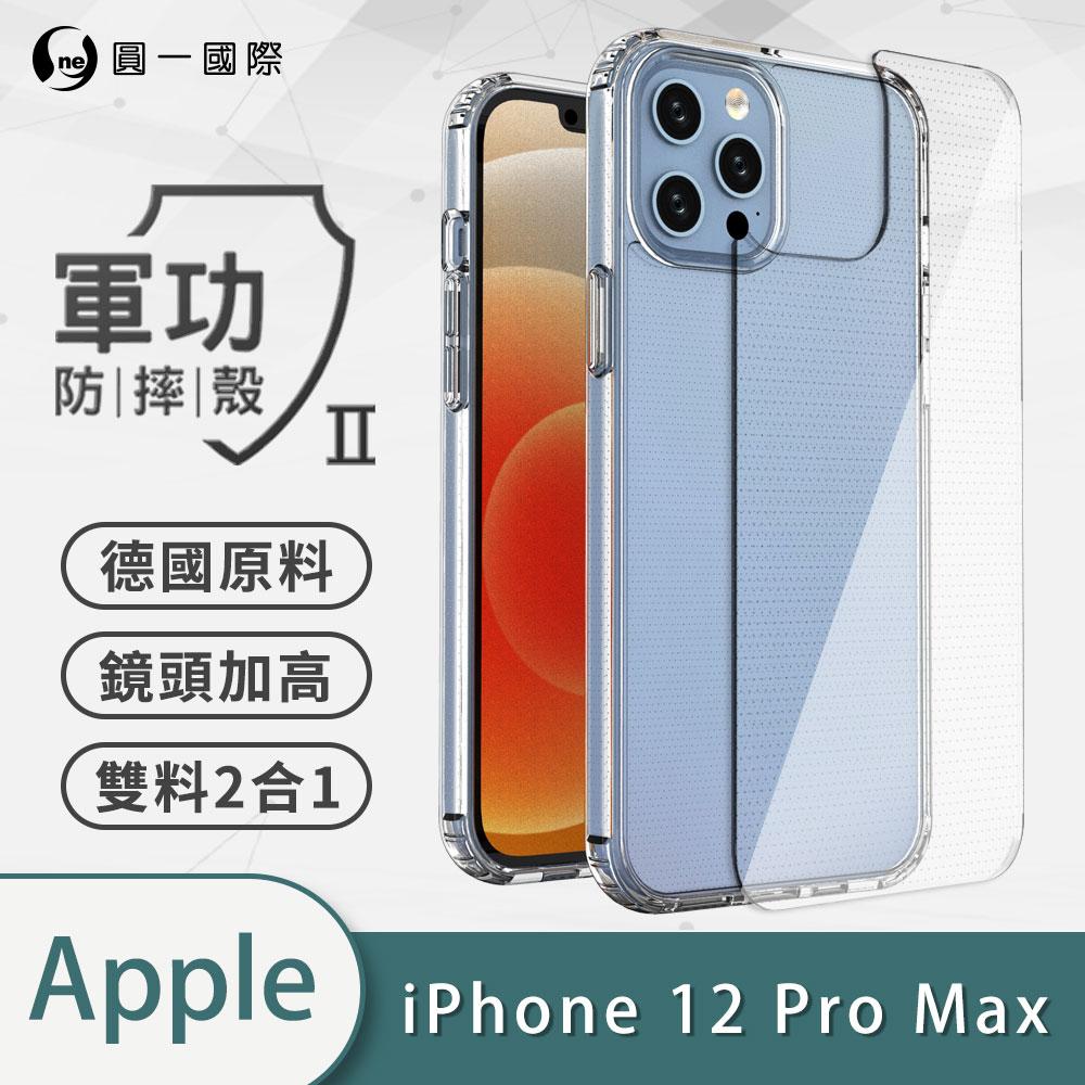 【軍功II防摔殼】iPhone12 Pro Max 手機殼 防摔再升級 超輕透雙料PC防摔殼 德國抗黃原料 鏡頭加高裸機質感 APPLE i12