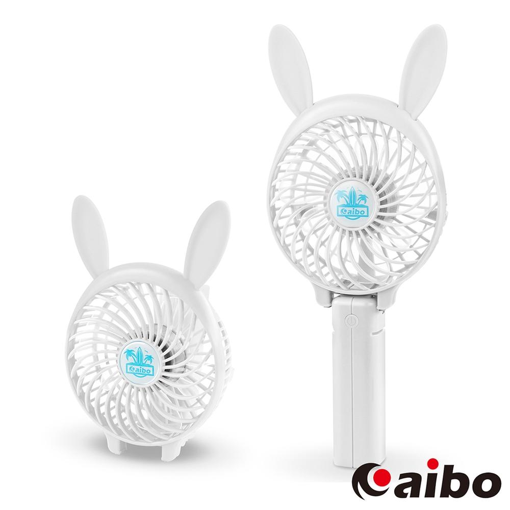 aibo AB06 小兔子 手持/折疊 USB充電式隨身風扇(三段變速)-白色