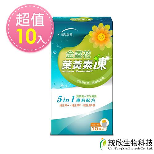 【統欣生技】金盞花葉黃素QQ凍10包x10入