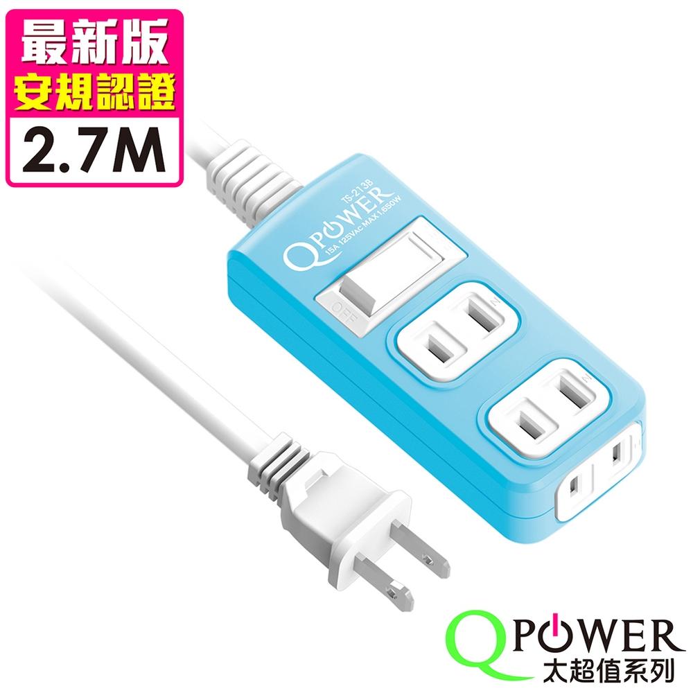 Qpower太順電業 太超值系列 TS-213B 2孔1切3座延長線(碧藍色)-2.7米