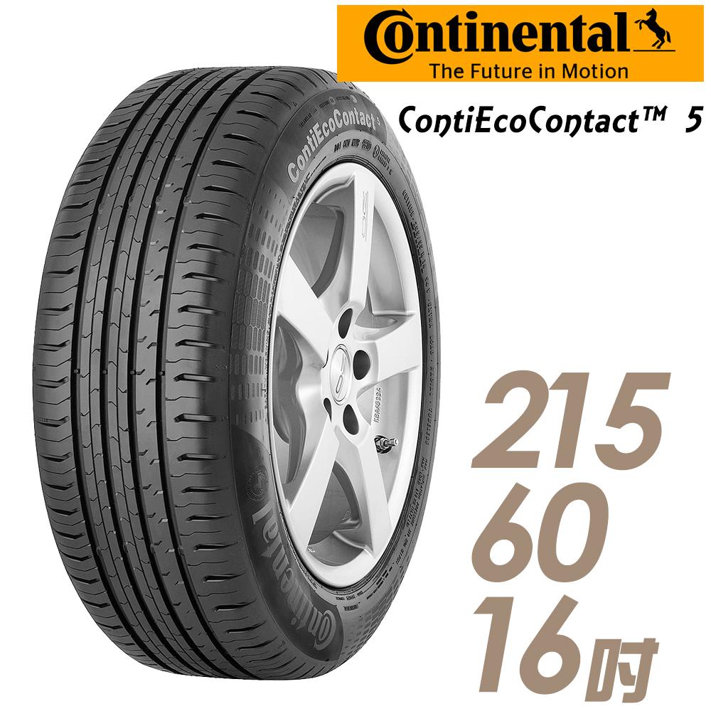 馬牌 ECO5/CEC5 16吋經濟耐磨型輪胎 215/60R16 ECO5-2156016