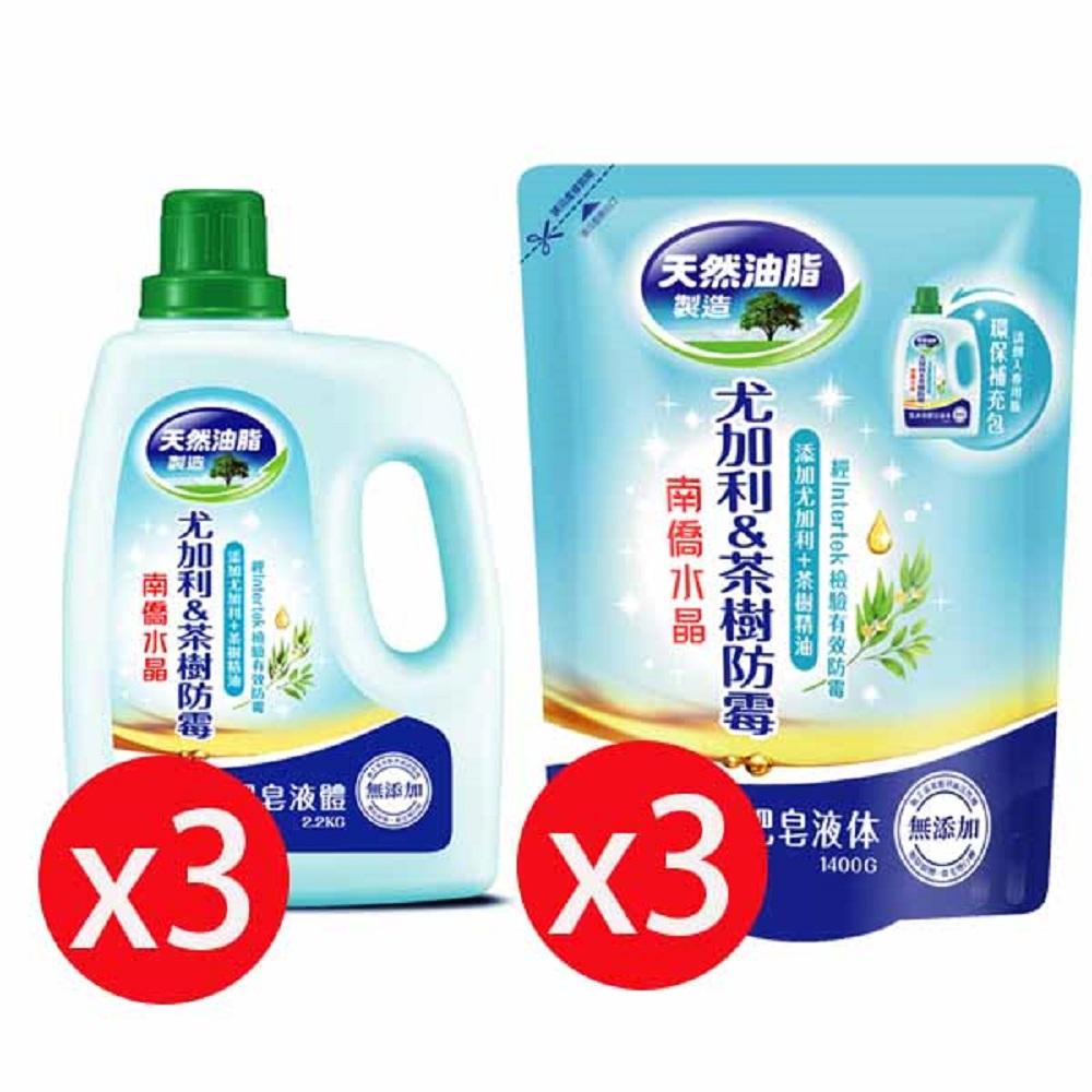 南僑水晶洗衣精尤加利茶樹防霉(藍)2200mlx3瓶+補充包1400mlx3包