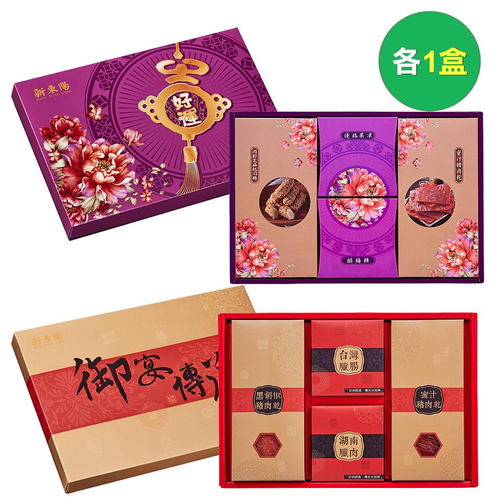 預購【新東陽-春節禮盒】御宴傳承2號*1盒+吉好運2號*1盒