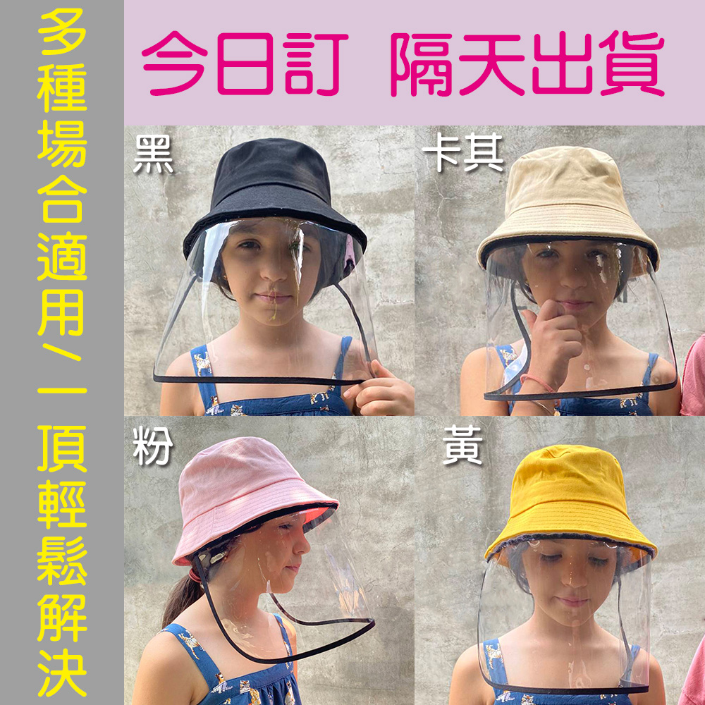 【LAVA】韓版防疫防飛沫遮陽戶外隔離漁夫帽小孩款-淺卡其色