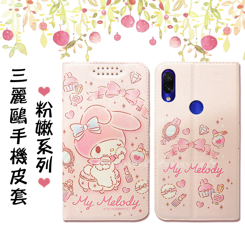 三麗鷗授權 美樂蒂 紅米 Note 7 粉嫩系列彩繪磁力皮套(粉撲)