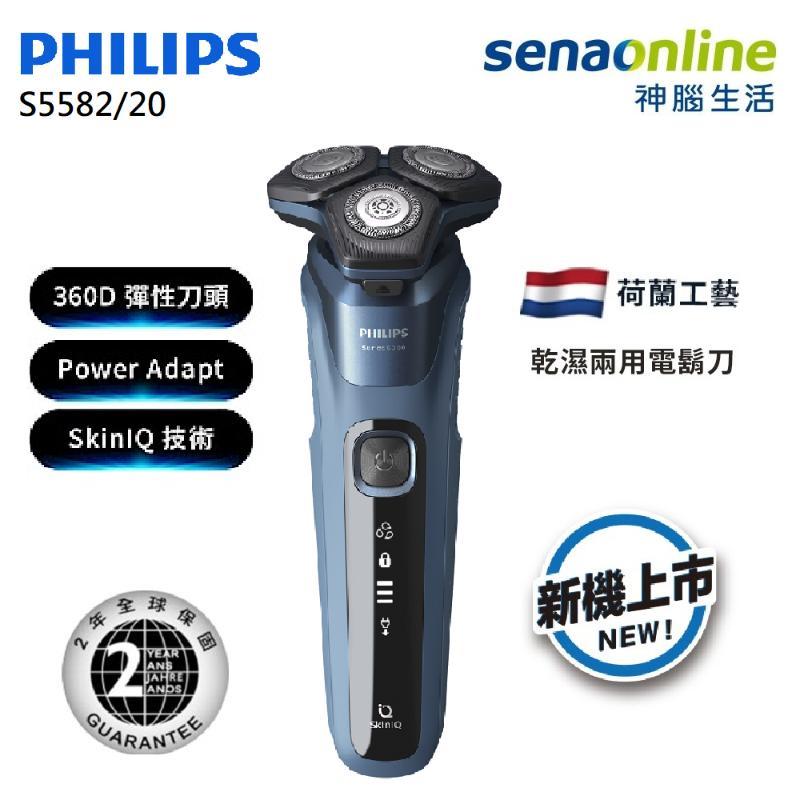 PHILIPS 全新AI 5系列電鬍刀 S5582【享兩年保固】