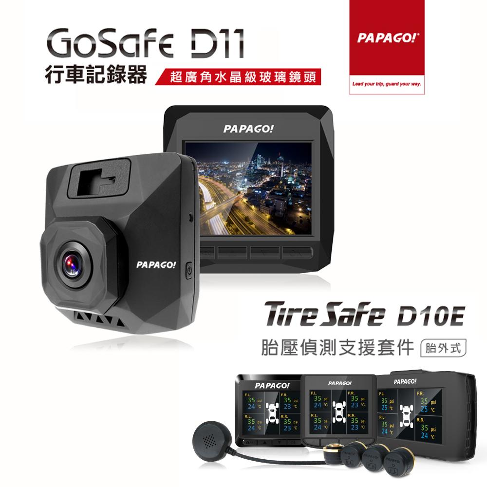 PAPAGO !GoSafe D11行車記錄器+D10E胎壓偵測器(胎外)