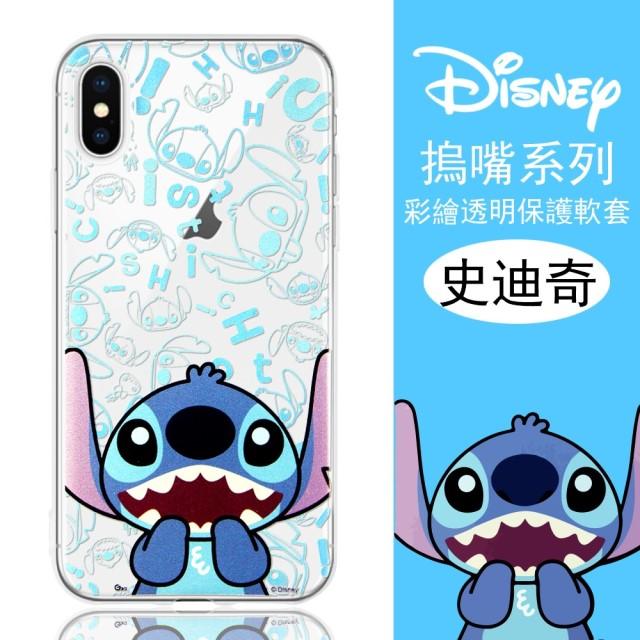 【Disney】iPhone X/ Xs (5.8吋) 摀嘴系列 彩繪透明保護軟套(史迪奇)