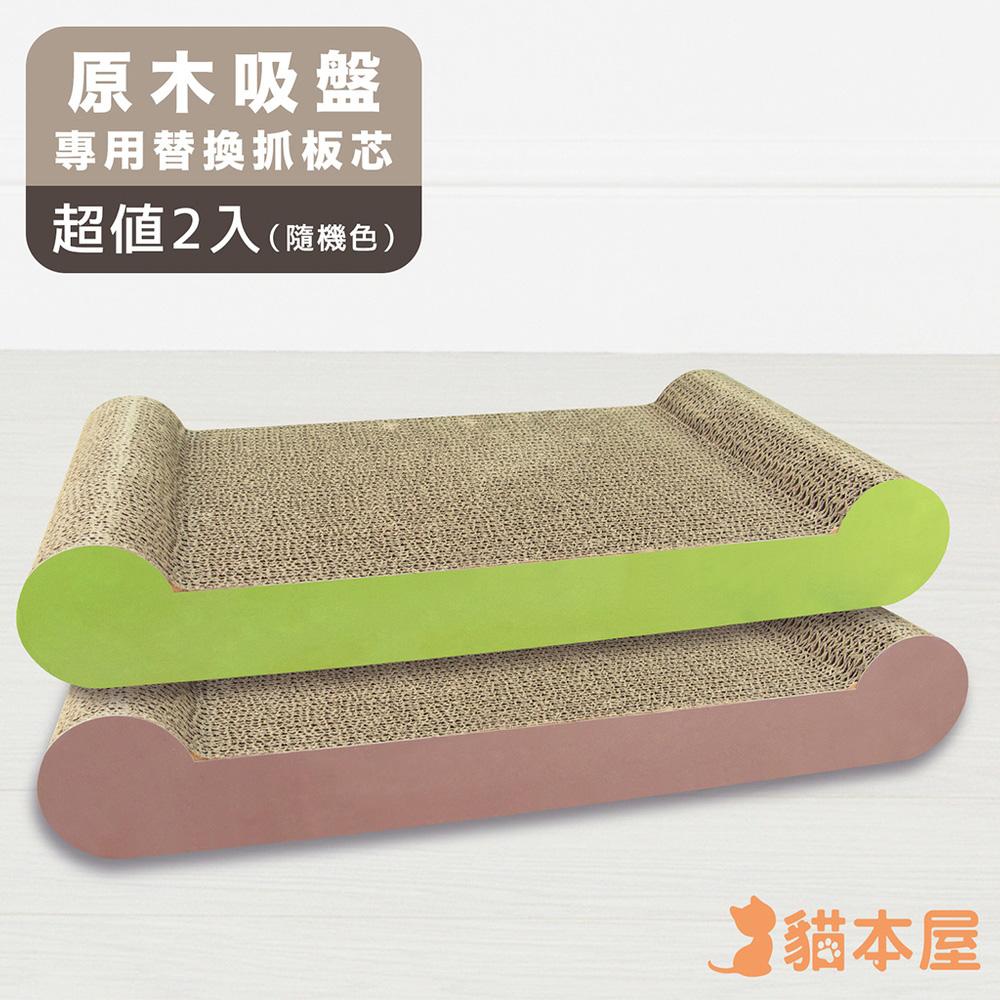 貓本屋 原木系列 吸盤貓抓板專用替換芯-2入