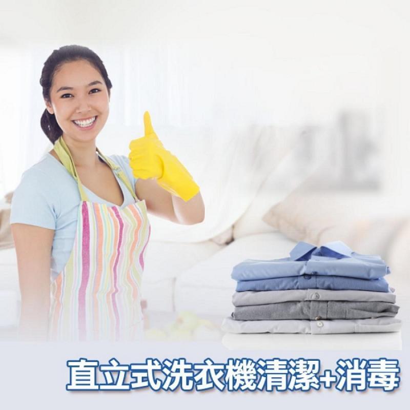 全台【特力屋好幫手】直立式洗衣機清潔+消毒