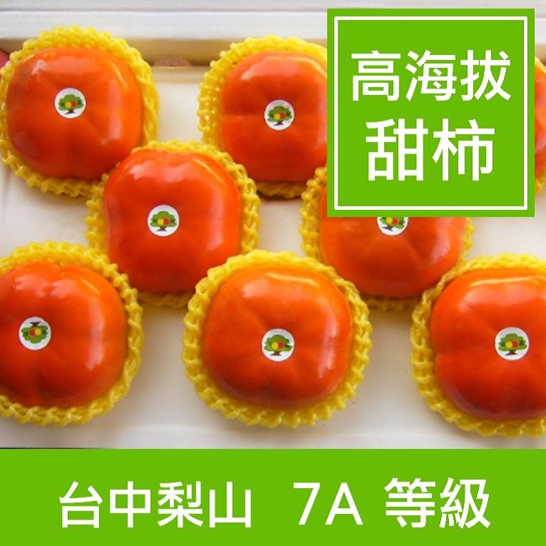 【一籃子】台中梨山【在欉紅甜柿】7A 8顆