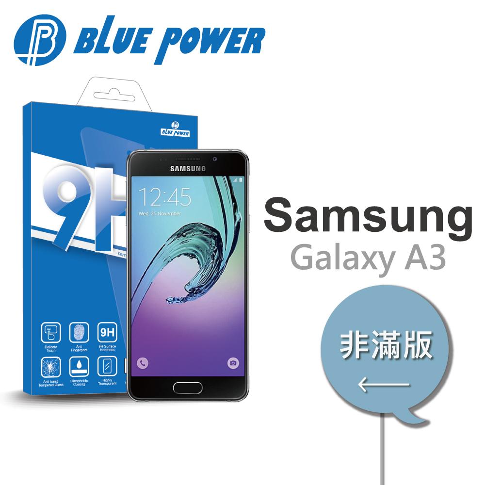 BLUE POWER Samsung Galaxy A3 9H 鋼化玻璃保護貼