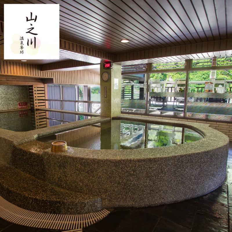 烏來【山之川溫泉會館】單人大眾裸湯+單人套餐(平假日皆可使用)