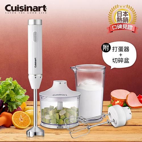 【美國Cuisinart 美膳雅】極輕量多功能手持式變速攪拌棒組 HB-500WTW(附打蛋器、切碎盆、攪拌杯)