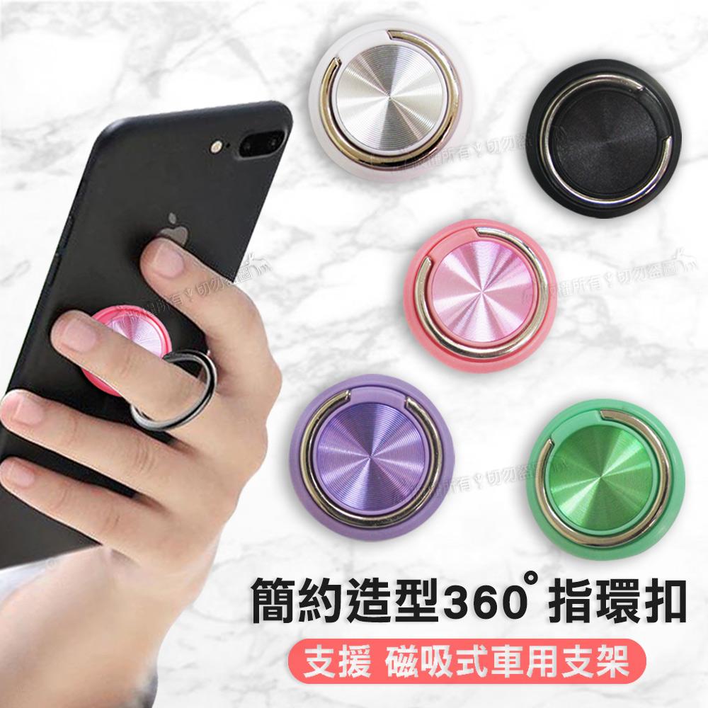 多彩簡約造型 手機防摔磁吸指環扣 360度旋轉(2入組)-桃花粉