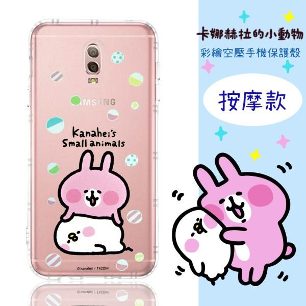 【卡娜赫拉】Samsung Galaxy J7+ /J7 Plus 防摔氣墊空壓保護套(按摩)