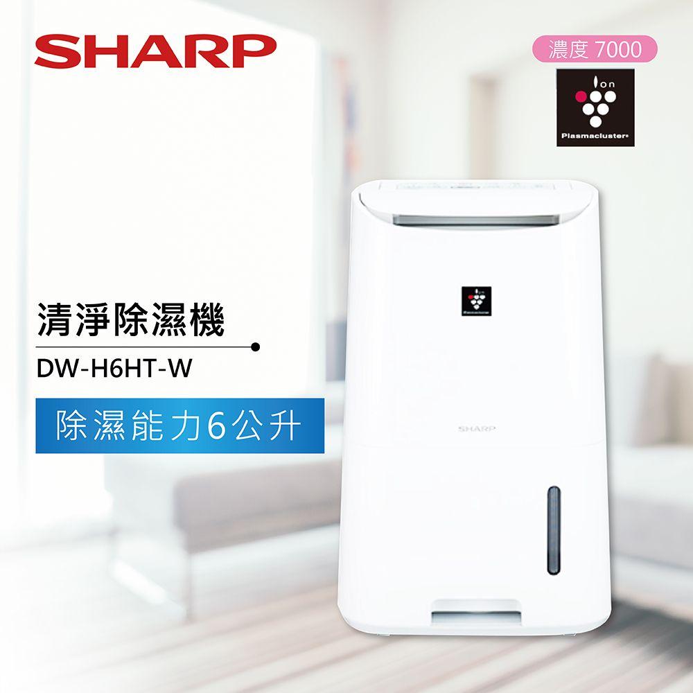 【SHARP 夏普 】 6.1公升 除濕機 DW-H6HT/W