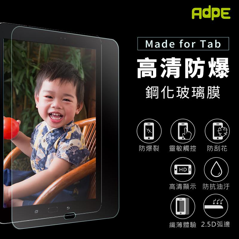 AdpE SAMSUNG三星 Galaxy Tab A 8吋 T350/T355 9H鋼化玻璃保護貼