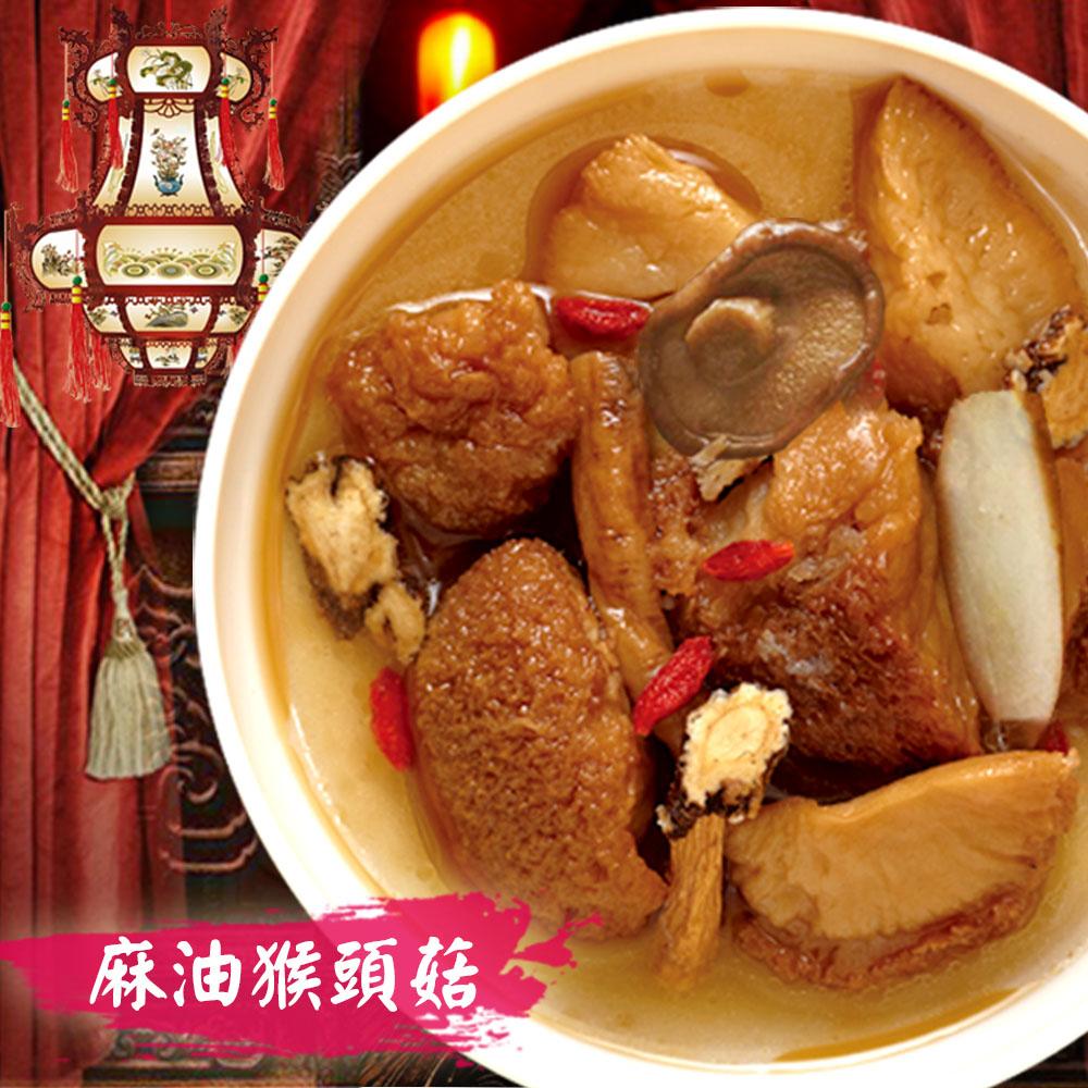 預購《老爸ㄟ廚房》麻油猴頭菇300g/包 (共五包)