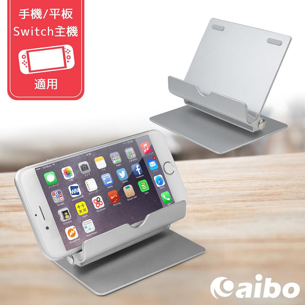 手機/平板兩用 鋁合金360度旋轉支架(IP-MA20)-銀色