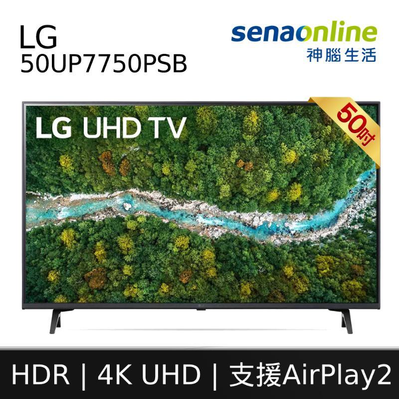 LG 50UP7750PSB 50型 4K AI語音物聯網電視【含運含基本安裝】