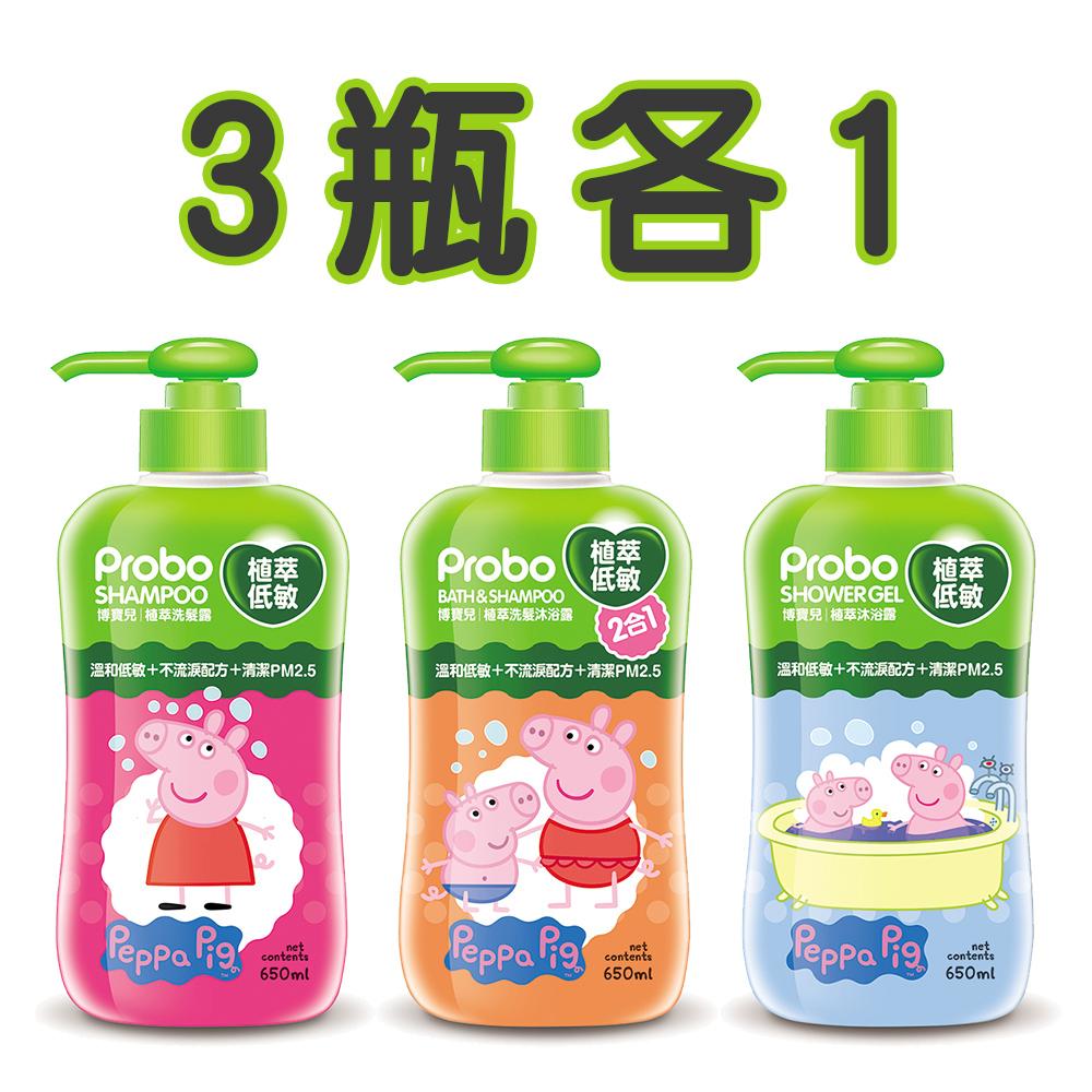 【快潔適】植萃低敏洗沐組650ml-佩佩豬 3款各1瓶新配方新升級